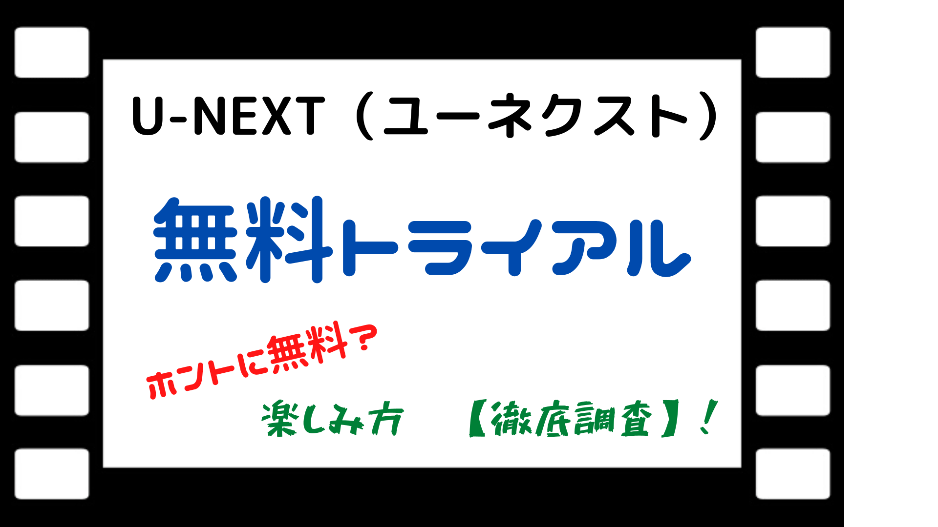 U-NEXT無料トライアルアイキャッチ