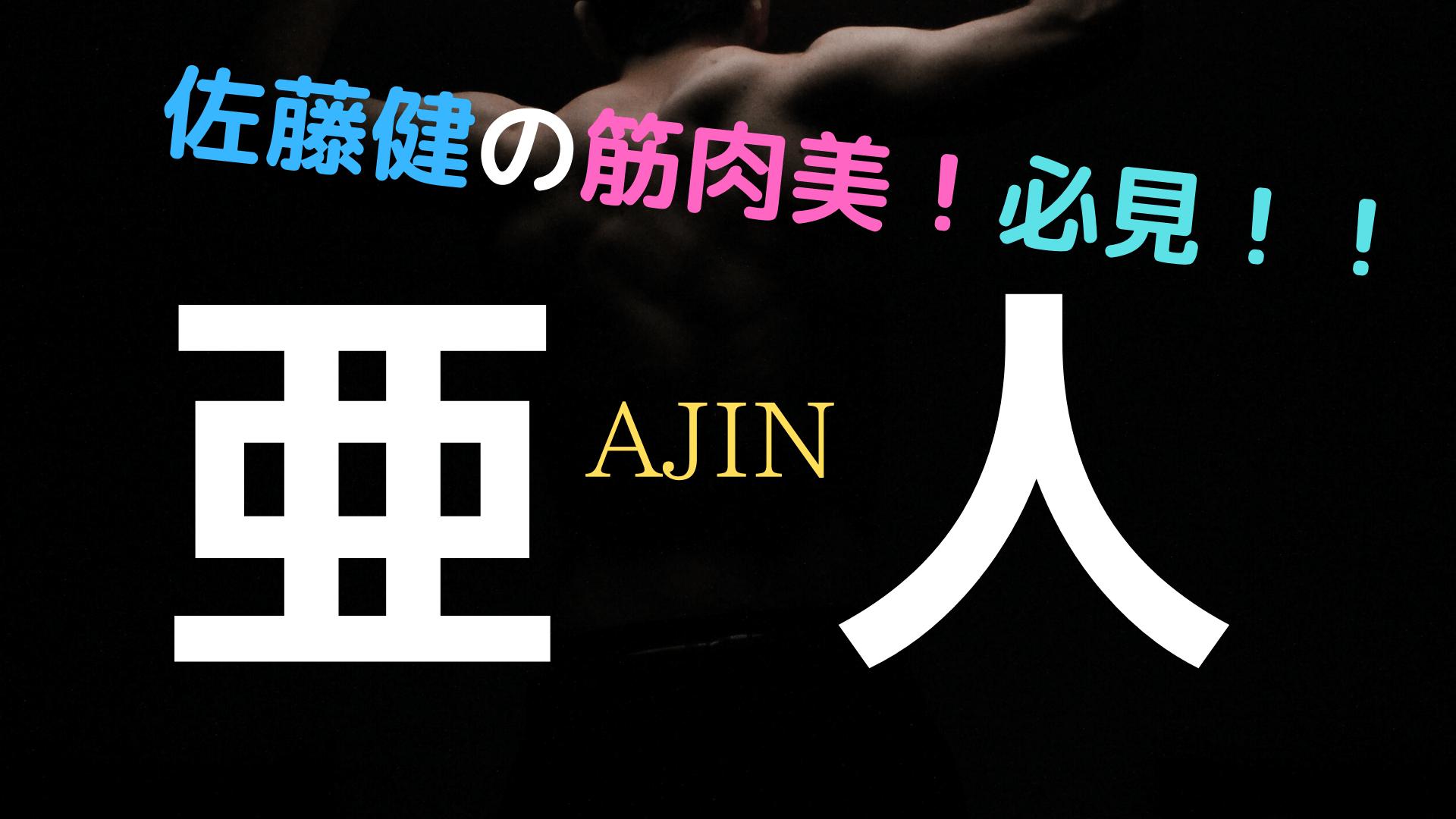 映画亜人のアイキャッチ