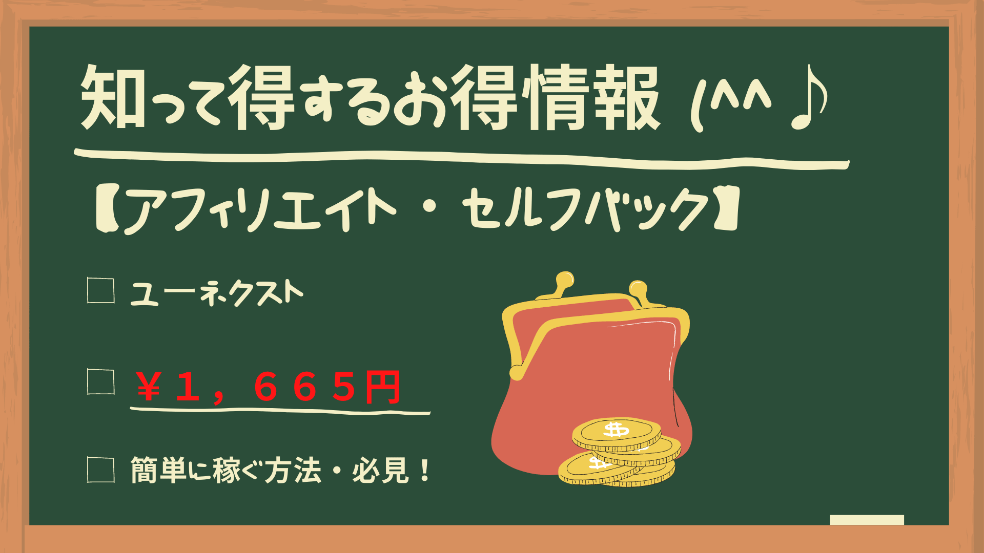 【フィリエイト】ユーネクストのセルフバックで¥1,655円稼ぐ方法!【知って得する】