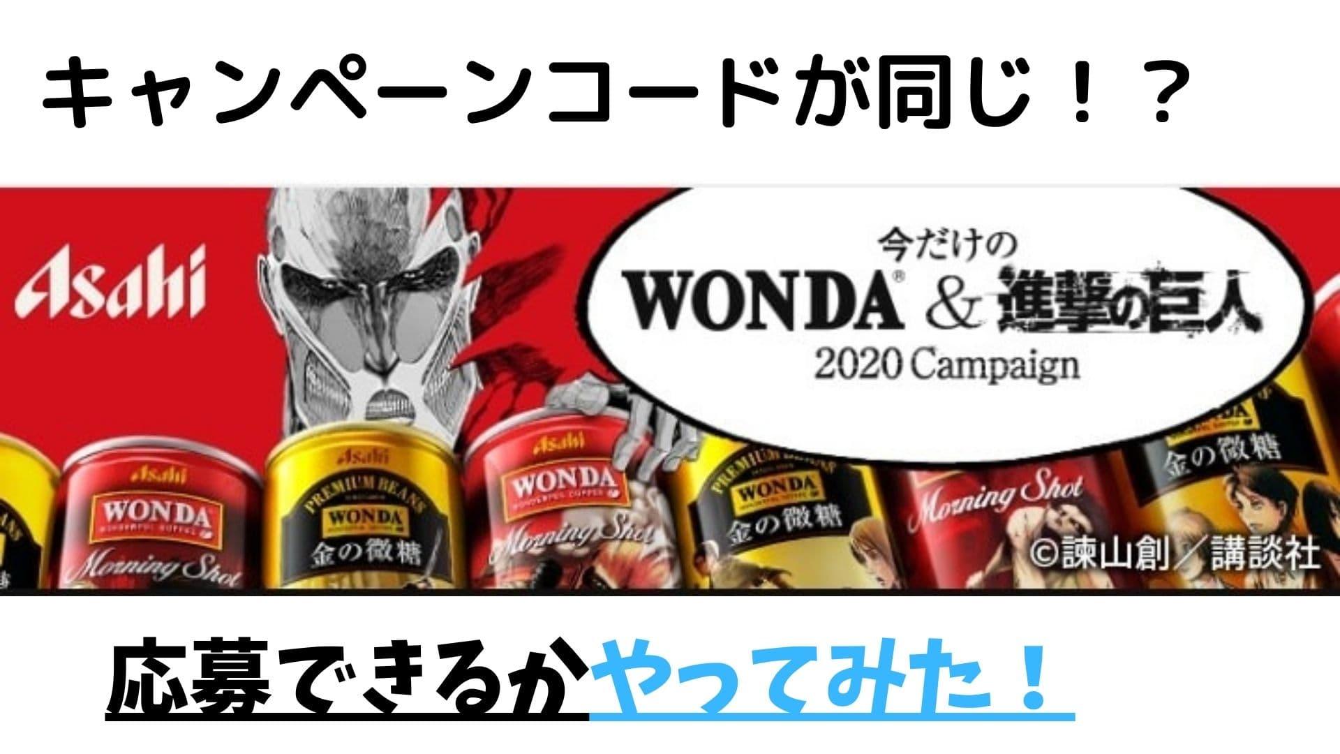 【WONDA&進撃の巨人コラボ】同じ種類でキャンペーンコードが同じだった件!?